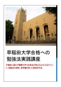 早稲田大学合格への勉強法実践講座