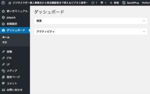 WordPressの管理画面(ダッシュボード)トップーページ