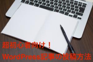 MacbookairでWordPress記事を投稿する方法