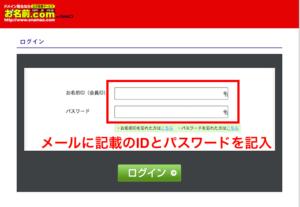 お名前.com管理画面ログイン画面