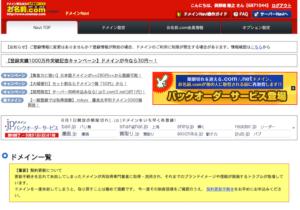 お名前.comドメインNaviトップページ
