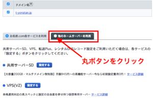 お名前.com ネームサーバー変更「その他のネームサーバー変更」