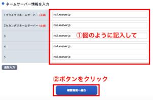 お名前.com Xサーバーのネームサーバー情報を入力