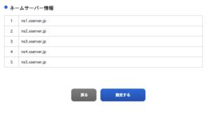 お名前.com ネームサーバー情報変更確認画面
