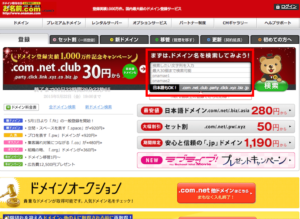 お名前.comトップページ