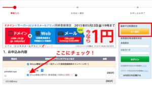 お名前.comWhoisチェック画面