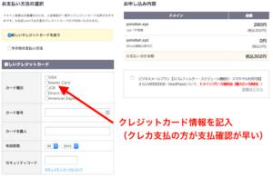 お名前.comお支払い方法選択画面