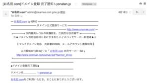 お名前.com申込完了メール