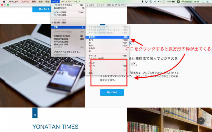 Macプレビューで簡単に画像を編集する方法