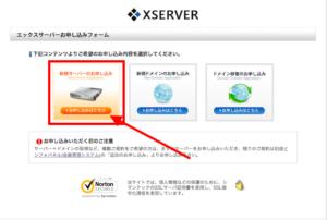 エックスサーバー新規サーバーお申込み