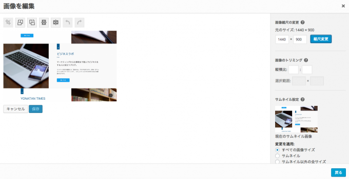 WordPress SEOで有利な画像のサイズと形式、圧縮方法