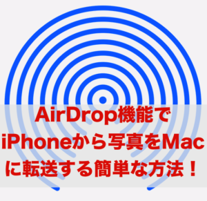 AirDropでiPhoneのデータを転送