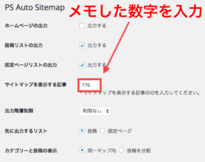 PS Auto Sitemap設定画面