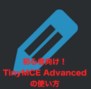 初心者向け!TinyMCE Advancedの使い方
