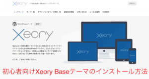 初心者向けXeory Baseテーマのインストール方法