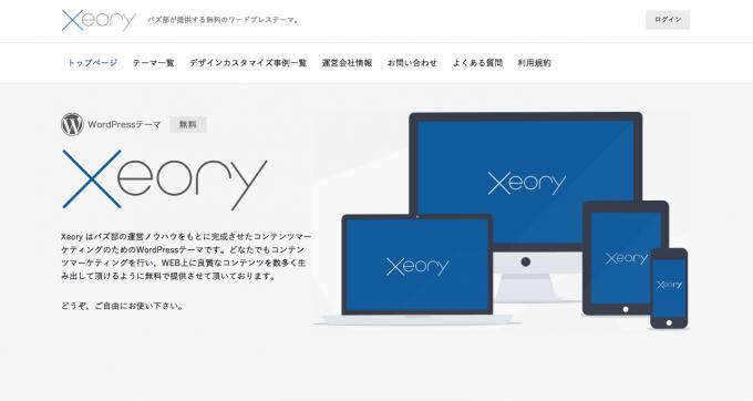 Xeory紹介画面