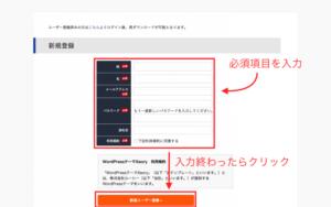 バズ部ユーザー登録画面