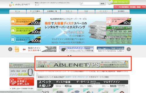 ABLENET契約方法