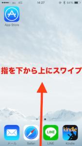 AirDropでiPhoneからMACに画像を転送する方法