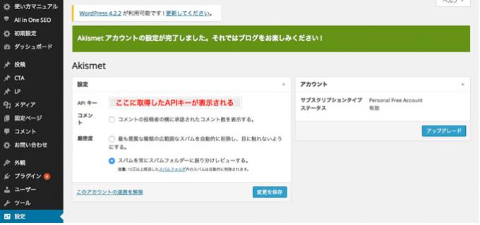 ダッシュボードAPIキー表示画面