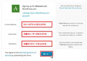 Akismetユーザー登録画面
