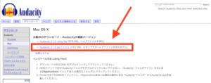 Audacityインストールファイルのダウンロード