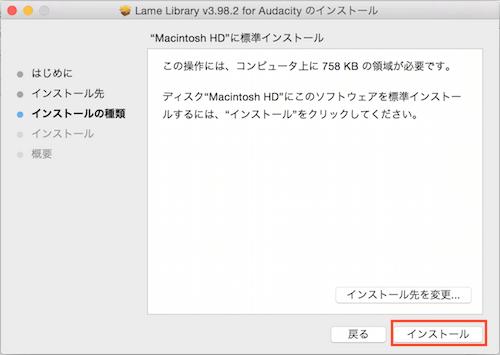 audacity-install13
