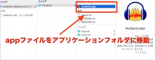 audacity インストール