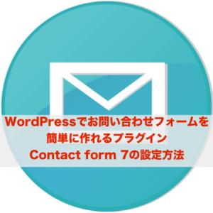 WordPressでお問い合わせフォームをプラグインで作る