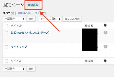 固定ページでContactForm7のコードを貼り付ける