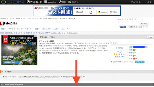 FileZilla日本語版サイト