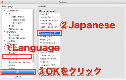 FileZillaの日本語化