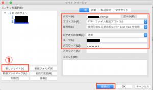 FileZillaの初期設定サイトマネージャ