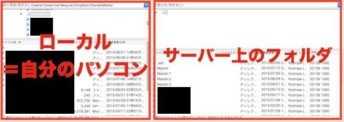 FileZilla ローカルとサーバー上のフォルダ