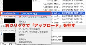 FileZillaでファイルをアップロードする