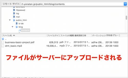 FileZillaでファイルがアップロードされた