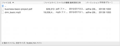 FileZillaにMP3ファイルをアップロード
