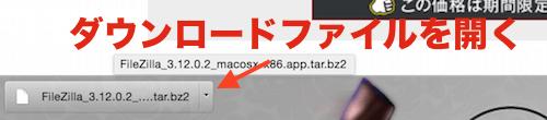 FileZillaのダウンロードファイルを開く