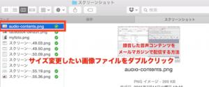 MACで画像サイズを変更する方法