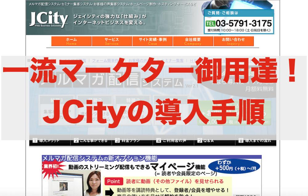 JCity