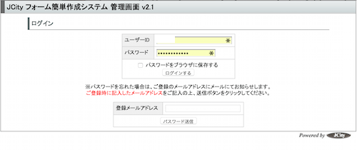 JCityフォーム作成システムログイン画面