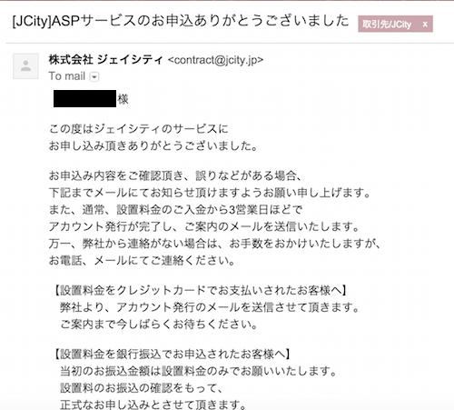 JCityからの自動返信メール