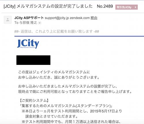 JCityのメルマガサービス設置完了
