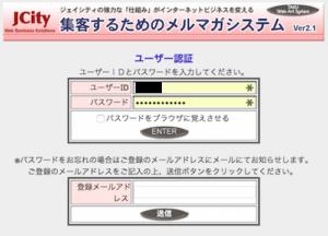 JCityログイン画面にアクセス