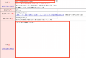 JCityのステップメールの本文件名を入力