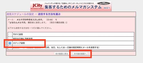 JCity送信スケジュールの設定
