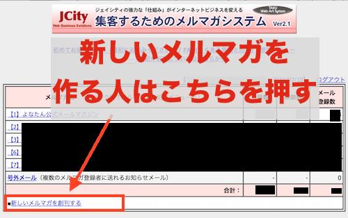 JCityで新メールマガジンを作る