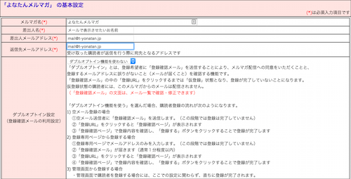 JCityの基本設定画面