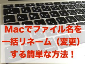 MAC リネーム 一括