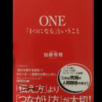 加藤秀視著『ONE1つになるということ』